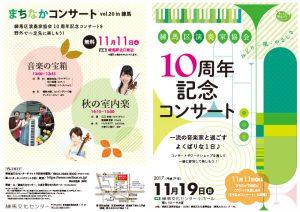 練馬区演奏家協会10周年記念コンサート