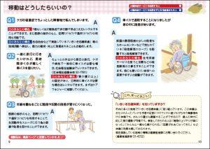 「在宅介護」小冊子のデザイン