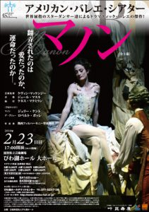 Ballet performance flyer