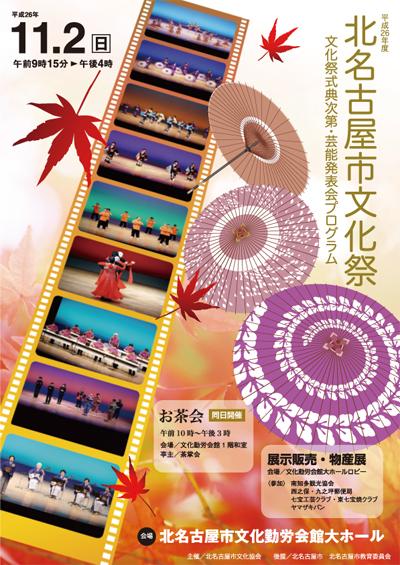 文化祭プログラム