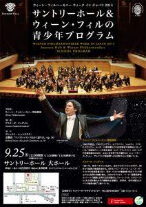ウィーンフィルコンサートチラシ