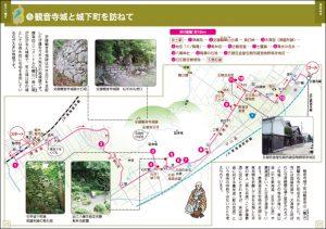 近江歴史探訪ガイドブック