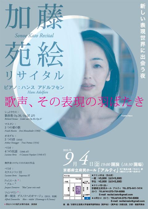 KatoSonore_recital