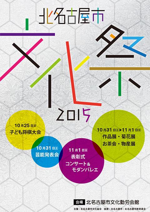 nagoya_program2015