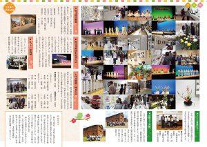北名古屋市文化協会だよりのデザイン