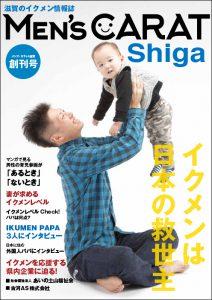 Men'sCARAT shiga滋賀創刊号の企画制作デザイン