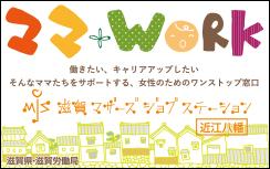 滋賀県マザーズステーションカード