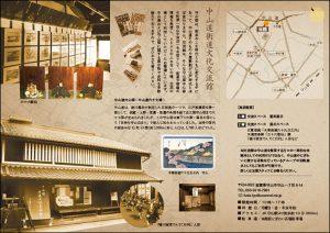 守山宿『中山道街道文化交流館』リーフレット