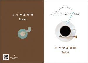 """守山市の12店厳選""""もりやま珈琲Booklet"""""""
