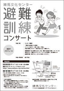 避難訓練コンサートのチラシデザイン