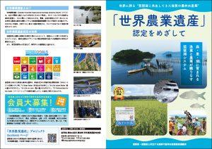滋賀県世界農業遺産のパンフレット