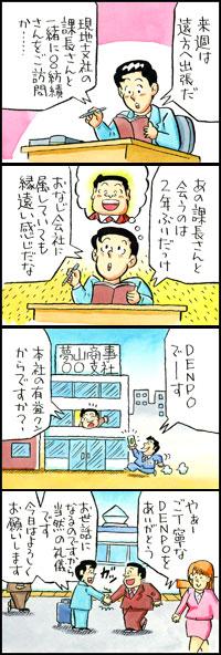 ntt_yonkoma_3