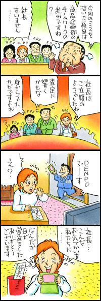 ntt_yonkoma_4